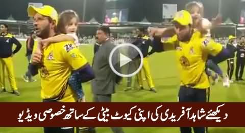 Watch Exclusive Video of Shahid Afridi With His Cute Daughter in Ground