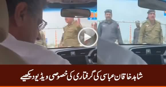 Watch Exclusive Video Of Shahid Khaqan Abbasi's Arrest