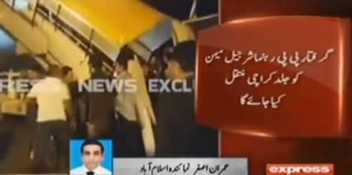 Watch Exclusive Video of  Sharjeel Memon's Arrest At Islamabad Airport