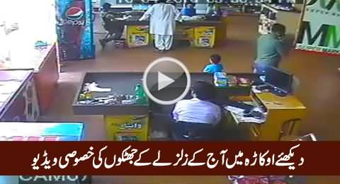 Watch Exclusive Video of Today's Earthquake in Okara, CCTV Footage