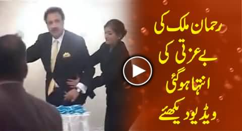 Watch Fantastic Insult of Rehman Malik While Climbing Up The Stage in A Ceremony