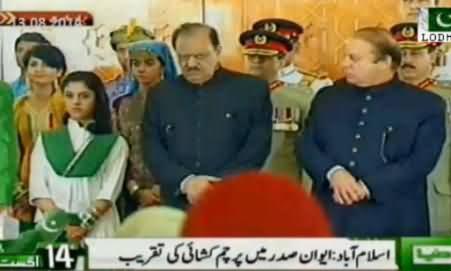 Watch Flag Hoisting Ceremony on Yaum e Azadi At President House Islamabad