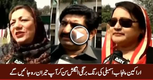 Watch Funny English of Members of Punjab Assembly