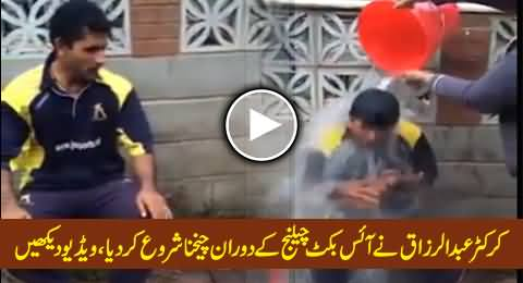 Watch Funny Reaction of Cricketer Abdul Razzaq While Doing Ice Bucket Challenge