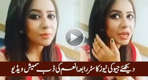 Watch Geo Newscaster Rabia Anum's Dubsmash Video, Really Funny