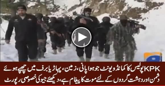 Watch Geo Report on KPK Police's Special Combat Unit (SCU)