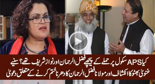 Watch Ghinwa Bhutto Statement Aabout APS Attack in Context With Fazal Ul Rehman Statement