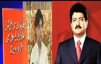 Watch Hamid Mir's Analysis on Chaudhry Nisar's Recent Statement