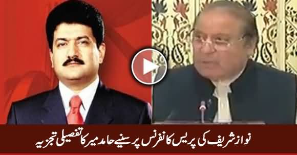 Watch Hamid Mir's Detailed Analysis on Nawaz Sharif's Press Conference