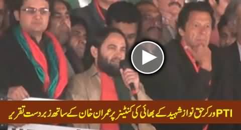 Watch Haq Nawaz Shaheed's Brother Ata Muhammad Speech From Azadi Container
