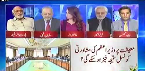 Watch Haroon-ur-Rasheed's comments on 18-member Economic Advisory Council of PM