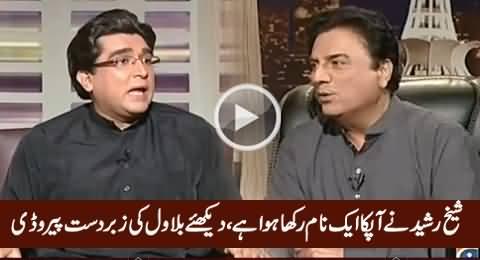 Watch Hilarious Parody of Bilawal Bhutto Zardari By Ali Mir in Khabarnaak