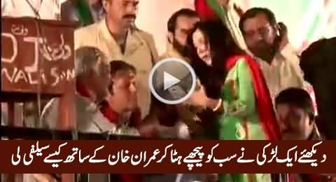 Watch How A Girl Reached on Stage to Take Selfie with Imran Khan