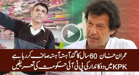Watch How A Shopkeeper Praising Imran Khan & PTI Govt in KPK