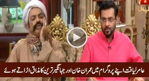Watch How Aamir Liaquat Trying To Humiliate Imran Khan & Jahangir Tareen