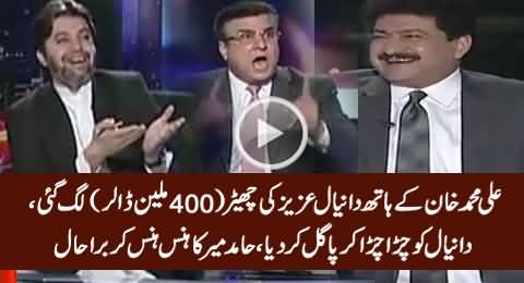 Watch How Ali M Khan Teasing Daniyal Aziz by Repeating His Old Statement, Hamid Mir Laughing