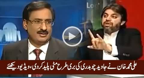 Watch How Ali Muhammad Khan Crushed The Lecture of Javed Chaudhry