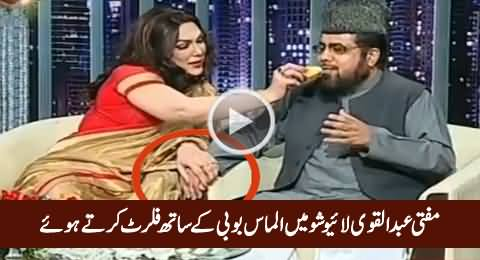 Watch How Almas Bobby & Mufti Abdul Qavi Openly Flirting In Live Show – Hilarious Video