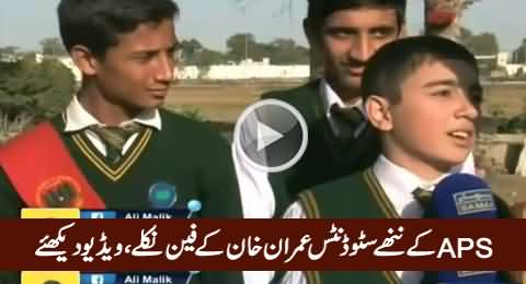 Watch How APS Students Praising Imran Khan & Admiring His Govt in KPK