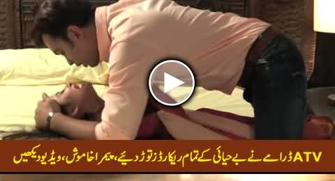 Watch How ATV Drama Breaking the Records of Vulgarity, No Action By PEMRA