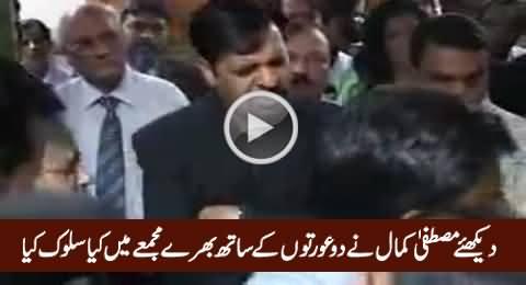 Watch How Badly Mustafa Kamal Shouting At Women, Really Shameful