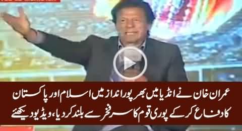 Watch How Boldly Imran Khan Defending Islam & Pakistan in India