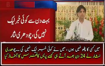 Watch How Ch Nisar Start His Press Conference