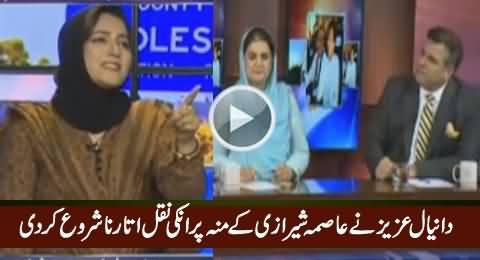 Watch How Daniyal Aziz Mimicking Asma Sherazi on Her Face