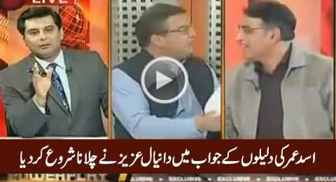 Watch How Daniyal Aziz Shouting in Reply to Asad Umar's Arguments