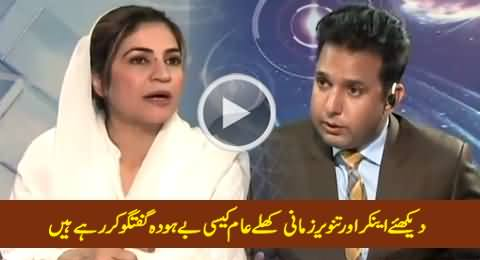 Watch How Dr. Tanveer Zamani & Anchor Openly Discussing Shameful Topic