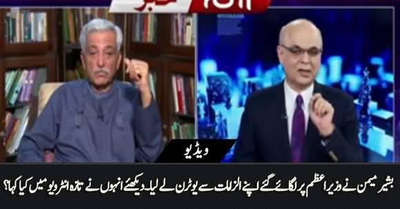 Watch How Ex-DG FIA Bashir Memon Retracts Allegations Against PM Imran Khan?