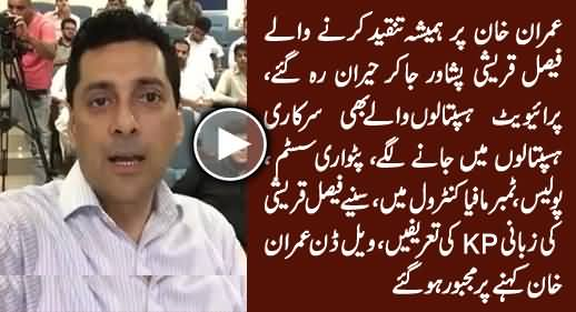 Watch How Faisal Qureshi Praising Imran Khan & KPK Govt After Visiting Peshawar