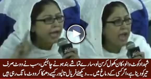 Watch How Faryal Talpur Openly Threatening People of Shahdadpur To Get Votes