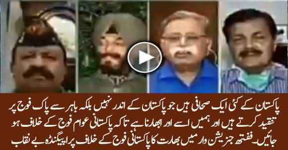 Watch How Fifth Generation War And Indian Propaganda Against Pakistan Army Exposed?