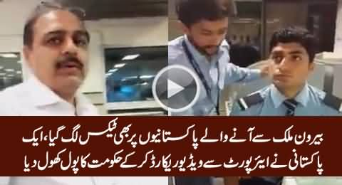 Watch How Govt Collecting Tax From Overseas Pakistanis on Airport, Exclusive Video