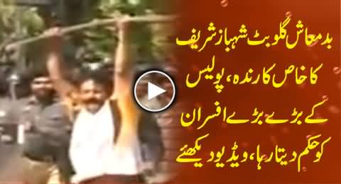 Watch How Gullu Butt Leading the Police and Ordering the Police Officers