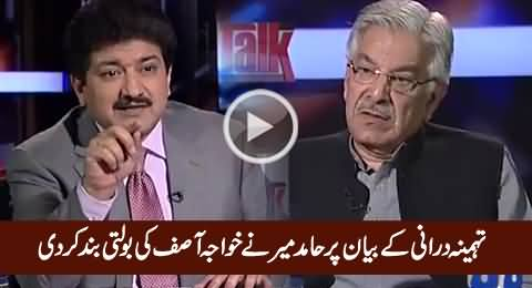 Watch How Hamid Mir Made Khawaja Asif Speechless on The Statement of Tehmina Durrani