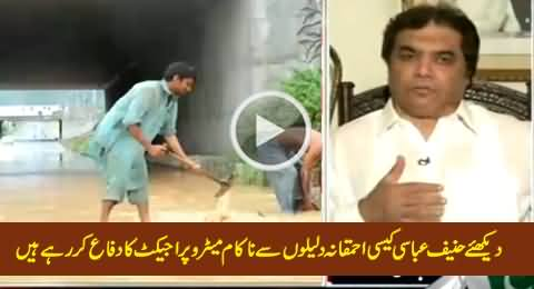 Watch How Hanif Abbasi Defending His Flop Metro Bus Project with Stupid Arguments
