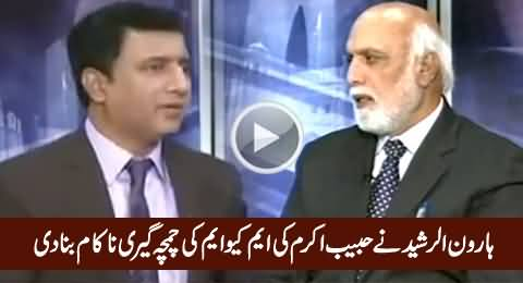 Watch How Haroon Rasheed Foiled Habib Akram's Attempt To Portray MQM As Innocent Party