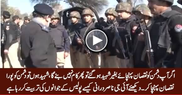 Watch How IG KPK Police Nasir Durrani Urging His Police To Fight Against Terrorism