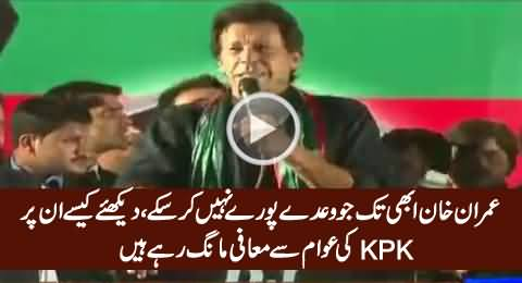 Watch How Imran Khan Apologizing To People of KPK For Unfulfilled Promised