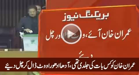 Watch How Imran Khan Cast His Vote in NA Speaker, & Went Away in Hurry