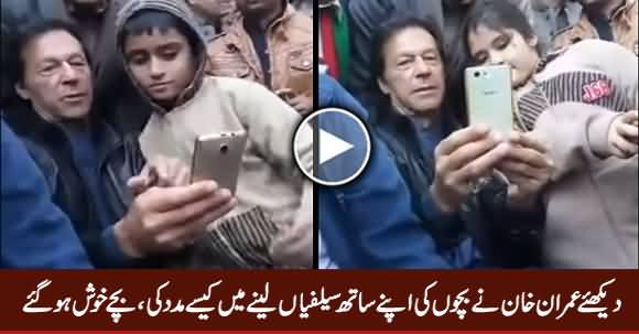 Watch How Imran Khan Helping His Young Fans Take Selfies With Him
