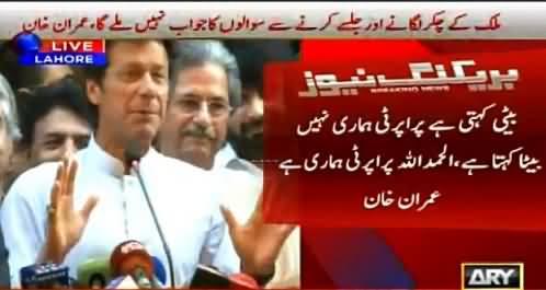 Watch How Imran Khan Making Fun of Nawaz Sharif And Shehbaz Sharif