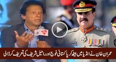 Watch How Imran Khan Praising Pakistan Army & General Raheel Sharif in India