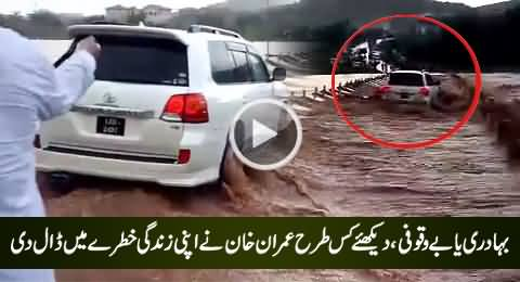 Watch How Imran Khan Puts His Life on Risk, Really Dangerous Stunt