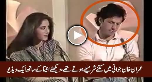 Watch How Imran Khan Shying While Sitting Beside Anita, Rare Video