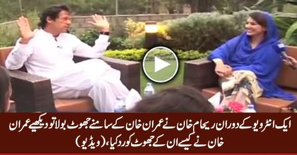 Watch How Imran Khan Stopped Reham Khan When She Lied In Front of Him
