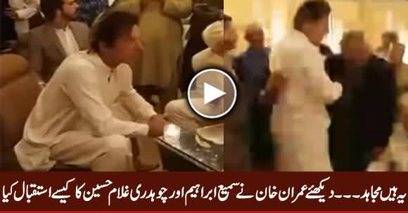 Watch How Imran Khan Welcomed Sami Ibrahim And Chaudhry Ghulam Hussain