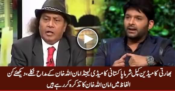 Watch How Indian Comedian Kapil Sharma Praising Pakistan's Amanullah Khan